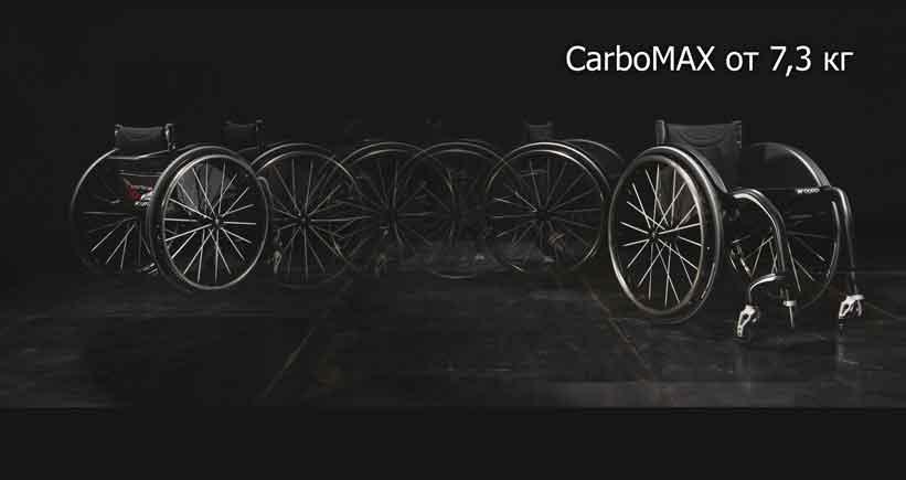 Коляска CarboMAX