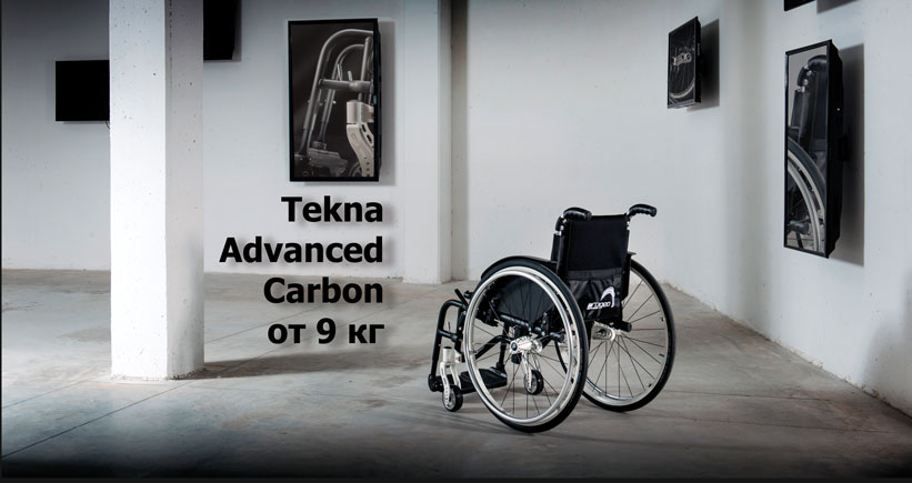 Складная коляска Tekna Advanced Carbon