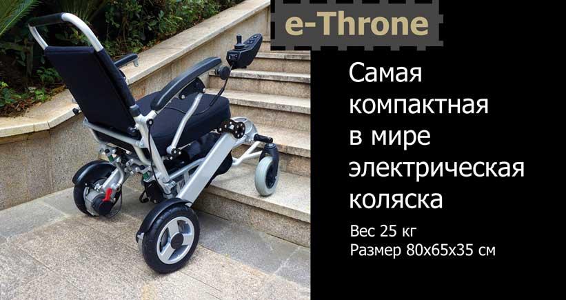 Электрическая коляска e-Throne