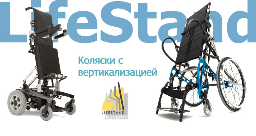 коляски LifeStand