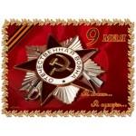 C Днем Победы, друзья!