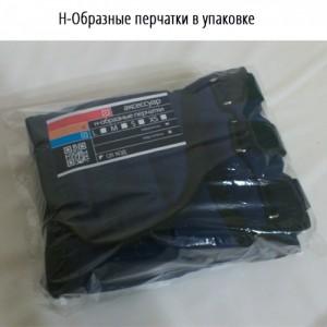 H-образные перчатки (пара)